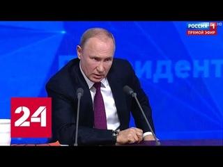 Путин: цель раскола - разрыв между русским и украинским народом // Пресс-конференция Путина - 2018