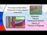 Конкурс песни Часть 2 Песни о РОДИНЕ IV фестиваль кадетов Сива 2019