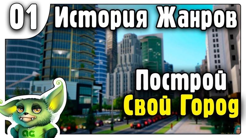 Градостроительные симуляторы История жанров