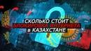 СКОЛЬКО СТОИТ БЛОКИРОВКА ИНТЕРНЕТА в Казахстане? Instagram, YouTube, Facebook на час!