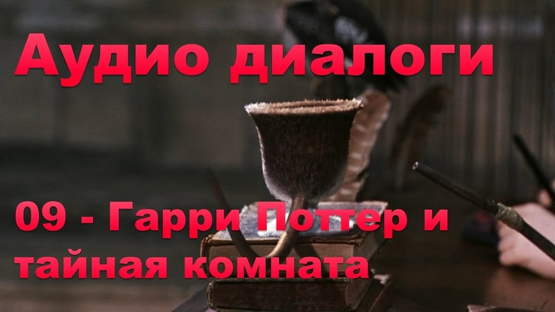 Английский по фильмам Аудио диалоги - Harry Potter and the Chamber of Secrets - 09
