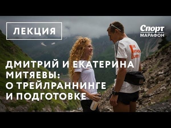 Дмитрий и Екатерина Митяевы о трейлраннинге и подготовке