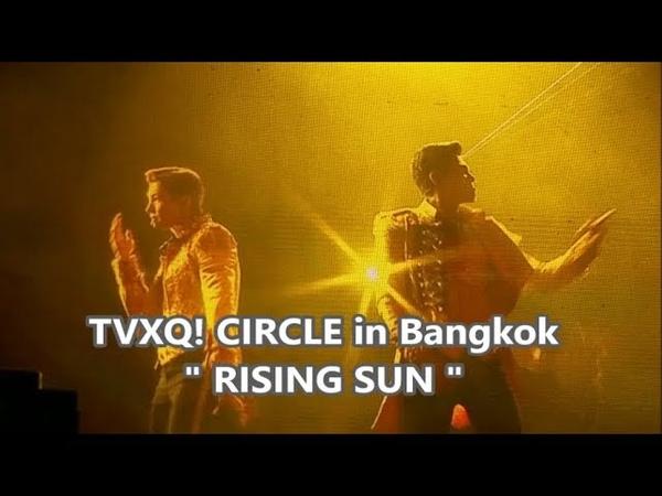 [윤호FANCAM]Bangkokユノ☆チャンミン RISING SUN TVXQ YUNHO 180817
