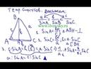 Теорема синусов через прямоугольные треугольники, Ильвовский Дмитрий Михайлович, Математик № 1