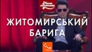Житомирський барига Шоу Мамахохотала НЛО TV