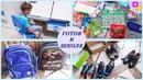 ПОКУПКИ К ШКОЛЕ! Рюкзак/Канцелярия/Учебники/Обувь/Парта и стул