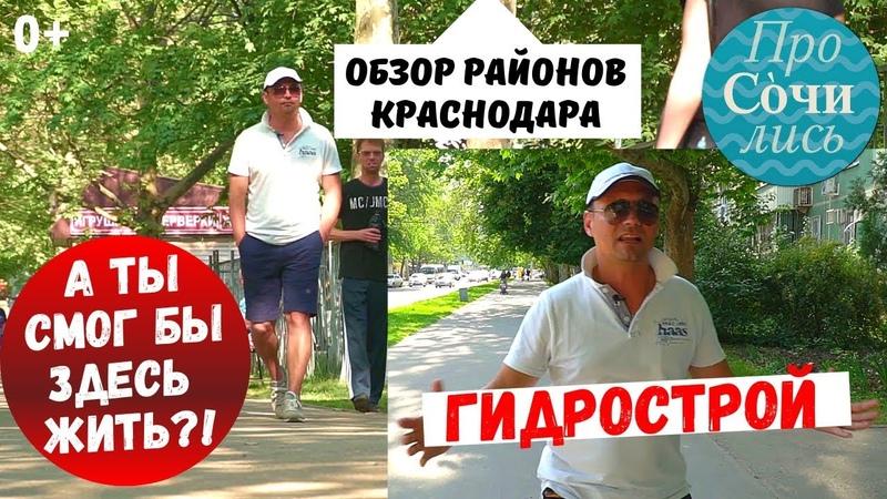 🔻Районы и микрорайоны Краснодара 2019 🔻Район Гидростроителей ➤Гидрострой в видео 🔵ПроСОЧИлись