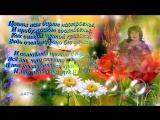 Людмила Сенчина - Полевые цветы.