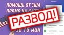 ЛОХОТРОН! YouTube рекламирует мошенников! – ЧЁРНЫЙ СПИСОК 69