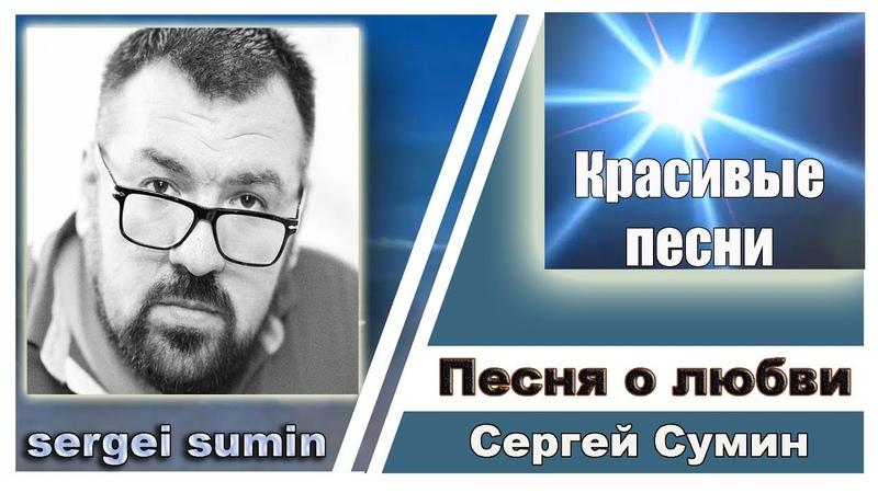 Песня о любви в исполнении Сергея Сумина