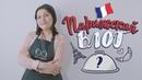 Влог в Париже рецепт лукового супа Рецепты Bon Appetit