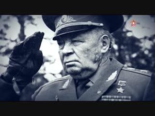 Василий Маргелов Легенды армии (канал Звезда)