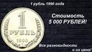 Редкие монеты: 1 рубль 1990 - Все разновидности и их цена!