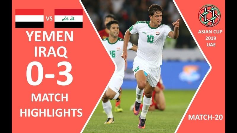 🇾🇪 YEMEN – IRAQ 🇮🇶 - 03 | MATCH HIGHLIGHTS | MATCH-20 | 12.01.2019 ASIAN CUP 2019 UAE HD
