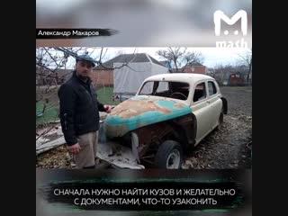 На Кубани мужчина собирает ретроавто из мусора и продает киностудиям