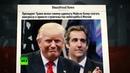 Роберт Мюллер опроверг статью BuzzFeed о переговорах по строительству Trump Tower в Москве