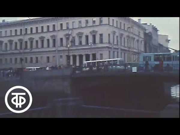 Новое в старых домах Ленинград Время Эфир 09 08 1979 г 1979