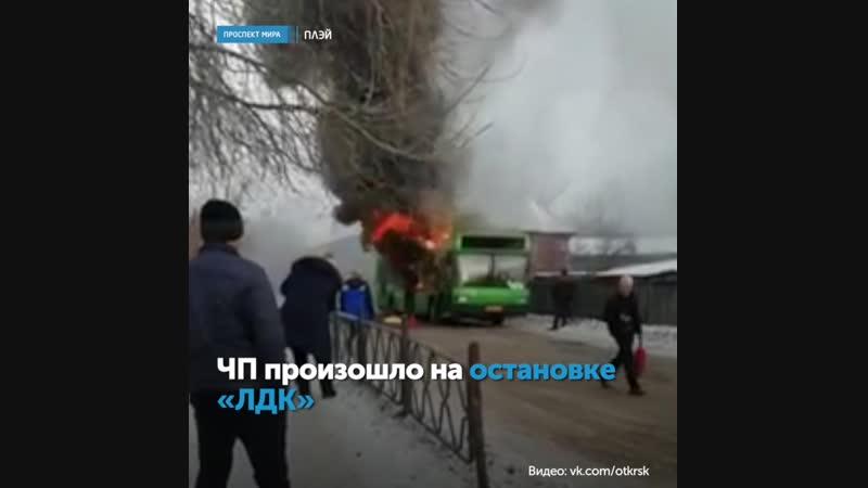 На Пашенном сгорел автобус