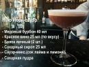 Нью Йорк-сауэр в домашних условиях - мастер класс от бармена рестобара Нефть