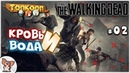 OVERKILL's The Walking Dead [ТОПКООП] 2 • кровь и вода • (GizmO GameS)