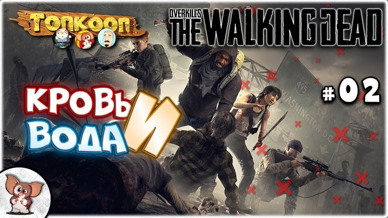 OVERKILL's The Walking Dead [ТОПКООП] 2 • кровь и вода • (GizmO GameS)