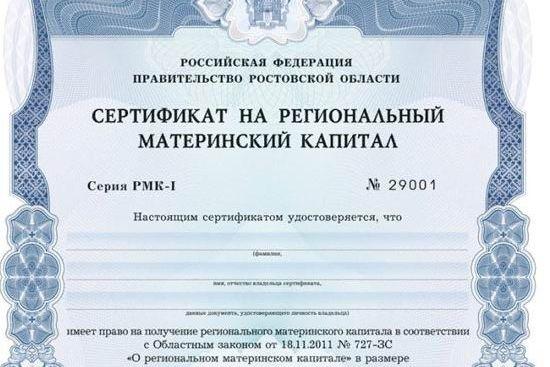 В Ростовской области более 36 тысяч семей получили сертификаты на региональный маткапитал