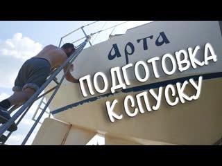 Подготовка яхты к спуску