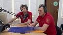 Студия 102 4 FM Звезды хоккея Александр Бойков и Игорь Григоренко