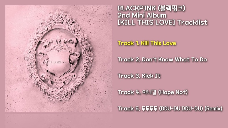[전곡 듣기/Full Album] BLACKPINK(블랙핑크) 2nd Mini Album [KILL THIS LOVE]