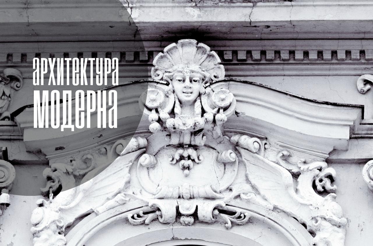 """Афиша Экскурсия """"Архитектура модерна"""" 17 июля"""