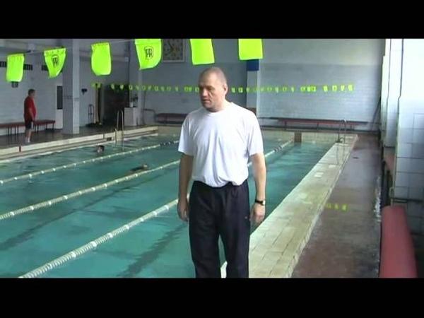 Техника плавания c Постовым А.И. Дельфин