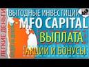 Заработок В MFO CAPITAL. Выводим Деньги. Кредит На Депозит. Конкурсы Проекта / ЗАРАБОТОК В ИНТЕРНЕТЕ
