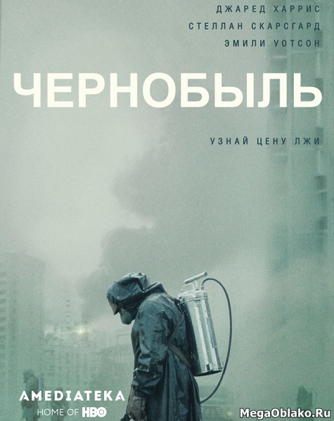 Чернобыль (1 сезон: 1-5 серии из 5) / Chernobyl / 2019 / ПМ (Amedia) / WEB-DLRip + WEB-DL (720p) + (1080p)