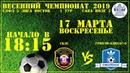 СКЛС Гризли Адидас 2 СЛФЛ Весна 2019 5 лига ВОСТОК