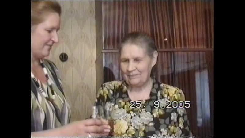 [Диск 16][Часть 3] День Рождения Бабушки Лиды (2005)