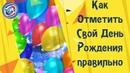 Как лучше праздновать свой день рождения / Елена Касаткина