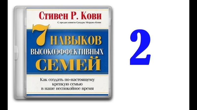Стивен Кови - 7 Навыков высокоэффективных семей. 02 -Вы будете сбиваться с курса