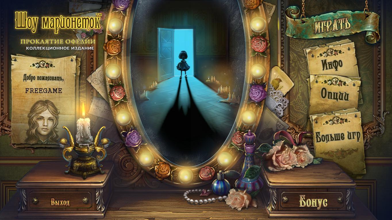 Шоу марионеток 13: Проклятие Офелии. Коллекционное издание | PuppetShow 13: The Curse of Ophelia CE (Rus)