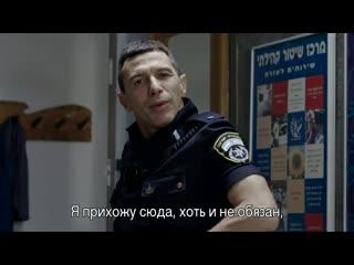 Израильский сериал - Хороший полицейский 5-я серия