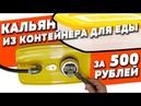 Самодельный кальян nanosmoke за 500 рублей