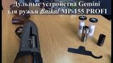 Дульные устройства Gemini для MP-155 PROFI