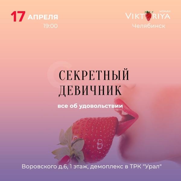 Афиша Челябинск Секретный Девичник об удовольствии