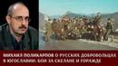 Михаил Поликарпов о русских добровольцах в Югославии бои за Скелани и Горажде