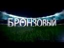 Бронзовый Кубок-2019. Финал. ФК ЖАК - Лига Окон 6-4 (2-1)