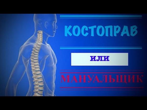 Разница между Костоправов и мануальным терапевтом. Остеопат или кинезотерапевт