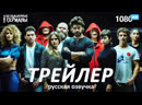 Бумажный дом La Casa de Papel Money Heist 3 сезон Трейлер RUS HD 1080