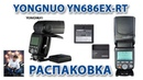 Распаковка вспышки Yongnuo YN686EX RT
