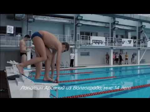 Лопатин Арсений , Плавание , г. Волгоград . Заправляем в спорте.