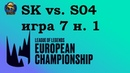 SK vs. S04 | Week 1 LEC Summer 2019 | Чемпионат Европы LCS EU | SK Gaming SHalke 04