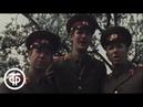 Ансамбль Ленинградского военного округа Мы друзья перелетные птицы из к ф Небесный тихоход